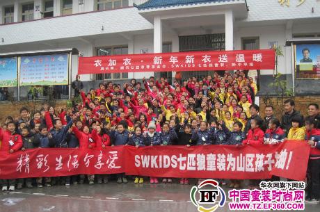 七匹狼童装捐赠百万,4200名儿童实现新年新衣梦  生活