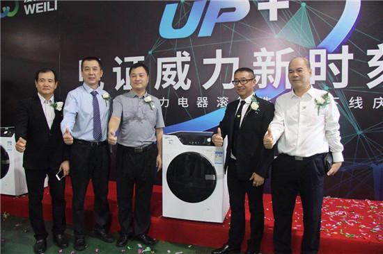 5000万元再添滚筒生产线,威力夯实洗衣机领域专业地位 生活