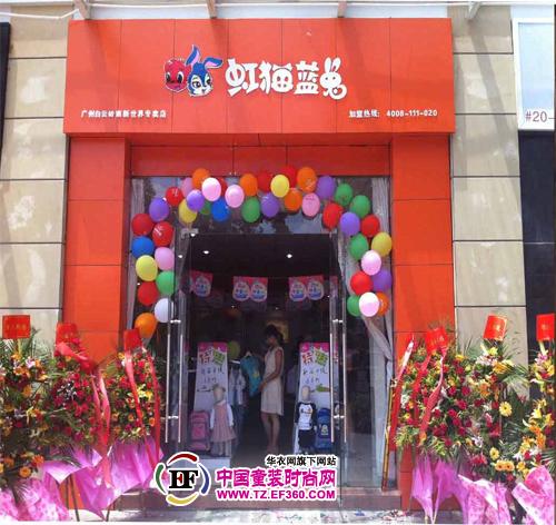 热烈庆祝虹猫蓝兔童装白云岭南新世界店开业  生活